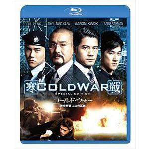 コールド・ウォー 香港警察 二つの正義 スペシャル・エディション [Blu-ray] guruguru