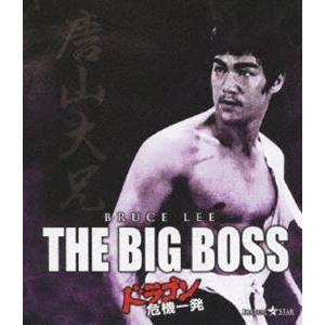 ドラゴン危機一発 Blu-ray