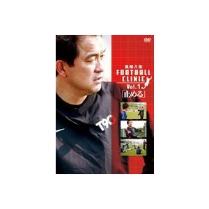 風間八宏 FOOTBALL CLINIC VOL.1 「止める」 [DVD]|guruguru