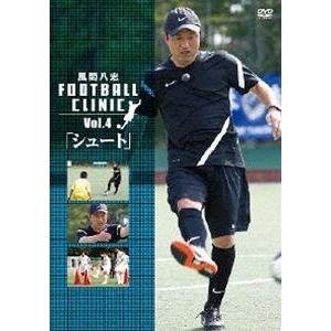 風間八宏 FOOTBALL CLINIC VOL.4 「シュート」 [DVD]|guruguru