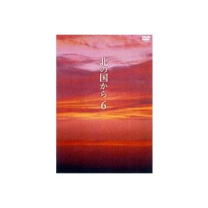 北の国から 6 [DVD]|guruguru