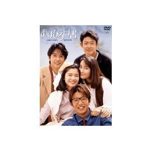 種別:DVD 石田ひかり 木村達昭 解説:1993年10月からフジテレビ系で放送された、柴門ふみ原作...