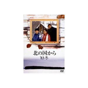 北の国から '83冬 [DVD]|guruguru