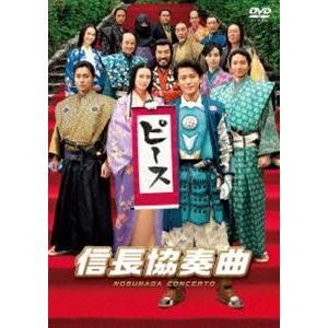 映画「信長協奏曲」スタンダード・エディションDVD [DVD]