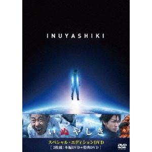 いぬやしき スペシャル・エディションDVD [DVD] guruguru