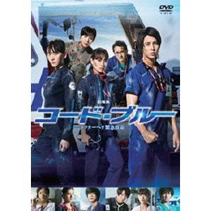 劇場版コード・ブルー -ドクターヘリ緊急救命- DVD通常版 [DVD]|guruguru