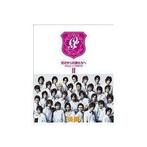 花ざかりの君たちへ イケメン♂パラダイス DVD-BOX(後編) [DVD]