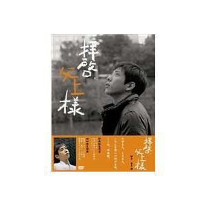 拝啓、父上様 DVD-BOX [DVD]|guruguru