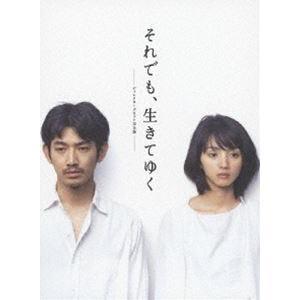 それでも、生きてゆく ディレクターズカット完全版 [DVD]|guruguru