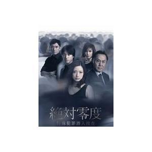 絶対零度〜特殊犯罪潜入捜査〜DVD-BOX [DVD] guruguru