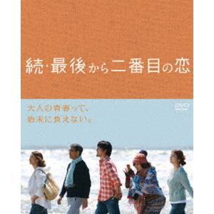 続・最後から二番目の恋 DVD BOX [DVD] guruguru
