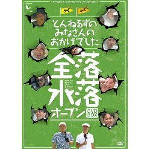 とんねるずのみなさんのおかげでした 全落・水落オープンDVD-BOX [DVD]|guruguru