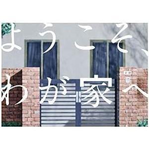 ようこそ、わが家へ DVD-BOX [DVD]|guruguru
