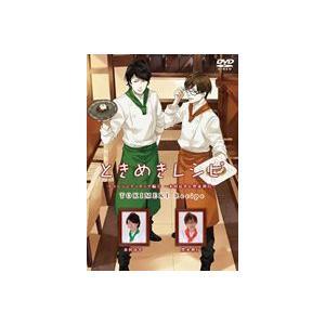 ときめきレシピ チャレンジクッキング編3 〜木村良平&豊永利行〜 [DVD]|guruguru