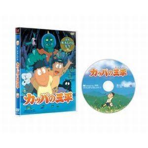 映画『カッパの三平』通常版 [DVD]|guruguru