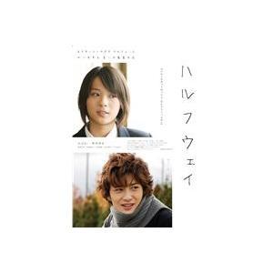ハルフウェイ [DVD] guruguru