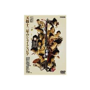天保十二年のシェイクスピア [DVD]|guruguru