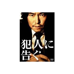 犯人に告ぐ [DVD]|guruguru