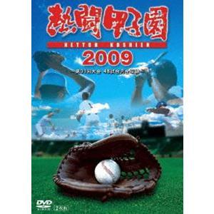 熱闘甲子園 2009 [DVD]の商品画像