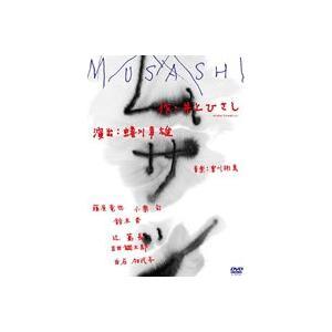 ムサシ [DVD]|guruguru