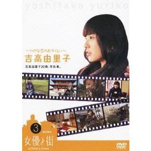吉高由里子20歳、奈良着。〜小さな恋のお手伝い〜 DVD...