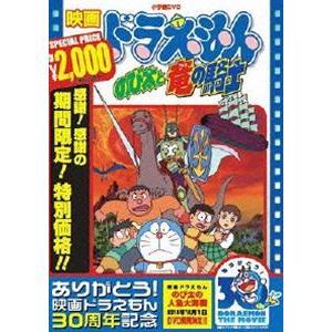 映画 ドラえもん のび太と竜の騎士【映画 ドラえもん30周年記念・期間限定生産商品】 [DVD]|guruguru