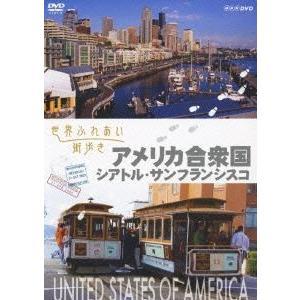 世界ふれあい街歩き アメリカ〜西海岸〜/シアトル・サンフランシスコ [DVD]|guruguru