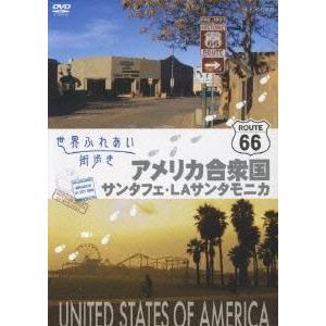 世界ふれあい街歩き アメリカ合衆国 R66をゆく サンタフェ/LAサンタモニカ [DVD]|guruguru
