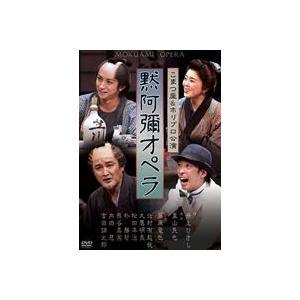 井上ひさし追悼公演 黙阿弥オペラ [DVD]|guruguru