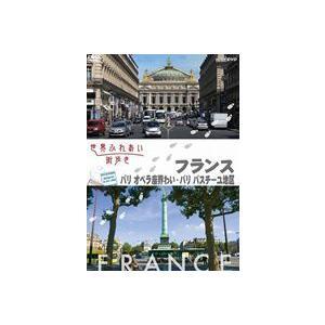 世界ふれあい街歩き フランス パリ/オペラ座界隈・バスティーユ地区 [DVD]|guruguru