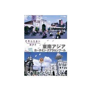 世界ふれあい街歩き 東南アジア/ホーチミン・クアラルンプール [DVD]|guruguru