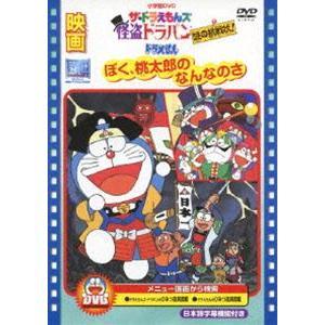 映画 ドラえもん ぼく桃太郎のなんなのさ/ザ・ドラえもんズ 怪盗ドラパン 謎の挑戦状! [DVD]|guruguru