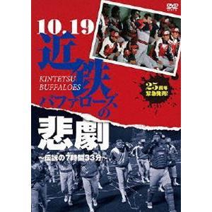 10.19近鉄バファローズの悲劇 〜伝説の7時間33分〜 [DVD]