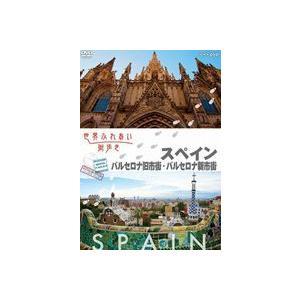 世界ふれあい街歩き【スペイン】 バルセロナ旧市街/バルセロナ新市街 [DVD]|guruguru