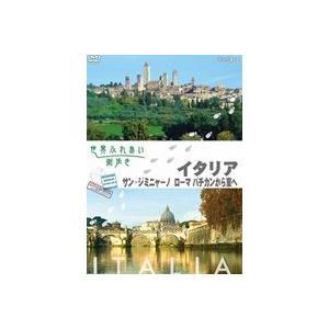 世界ふれあい街歩き スペシャルシリーズ イタリア サン・ジミニャーノ/ローマ バチカンから東へ [DVD]|guruguru