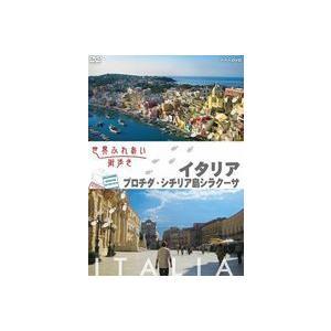 世界ふれあい街歩き スペシャルシリーズ イタリア プロチダ/シチリア島シラクーサ [DVD]|guruguru
