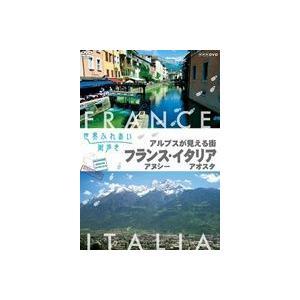 世界ふれあい街歩き アルプスが見える街 フランス アヌシー/イタリア アオスタ [DVD]|guruguru