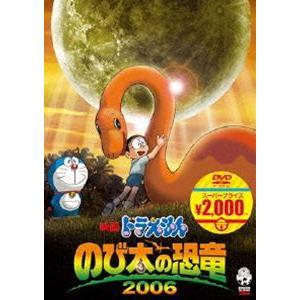映画 ドラえもん のび太の恐竜 2006【映画ドラえもんスーパープライス商品】 [DVD]|guruguru