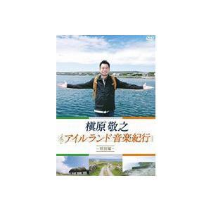 槇原敬之 アイルランド音楽紀行〜特別編〜 [DVD] guruguru