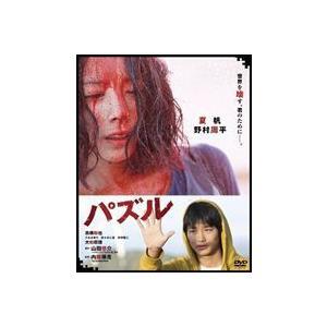 パズル DVD [DVD]|guruguru