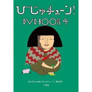 びじゅチューン! DVD BOOK4 [DVD]|guruguru
