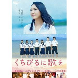 くちびるに歌を DVD 通常版 [DVD]|guruguru