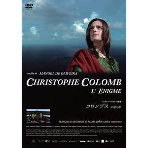コロンブス 永遠の海 [DVD]|guruguru