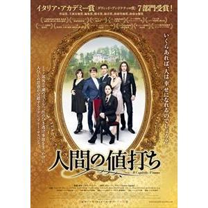 人間の値打ち [DVD] guruguru