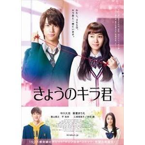 きょうのキラ君 DVDスペシャル・エディション [DVD]|guruguru