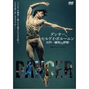 種別:DVD セルゲイ・ポルーニン スティーヴン・カンター 解説:ウクライナ出身、19歳で史上最年少...