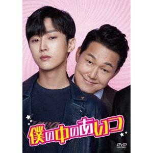 僕の中のあいつ [DVD] guruguru