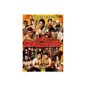 昭和秘蔵名勝負烈伝 DVD-BOX [DVD]