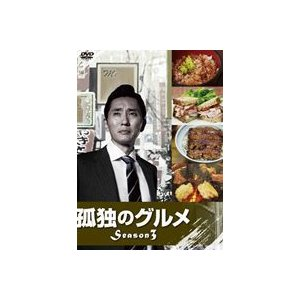 孤独のグルメ Season3 DVD-BOX [DVD]|guruguru