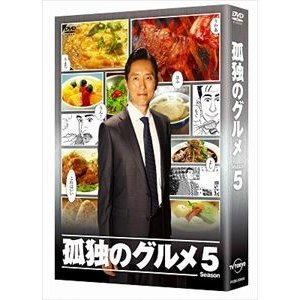 孤独のグルメ Season5 DVD BOX [DVD]|guruguru